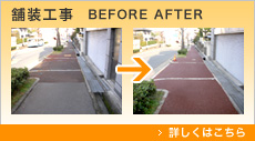 舗装工事 BEFORE AFTER